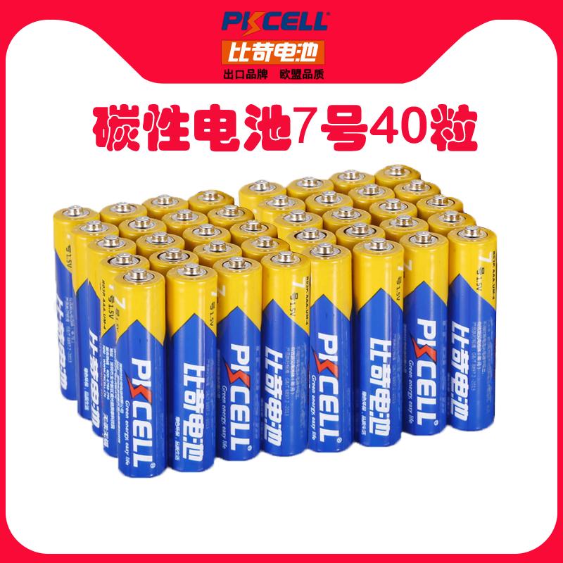 pkcell比苛电池7号共40粒电视遥控器普通碳性干电池七号批发正品