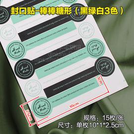 中秋月饼盒封口贴烘焙包装贴标签贴 纯手工制作 中秋月饼私人定制