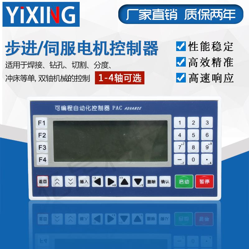 單軸/雙軸/三軸/四軸/步進電機/伺服電機可程式設計控制器 改數控臺鑽