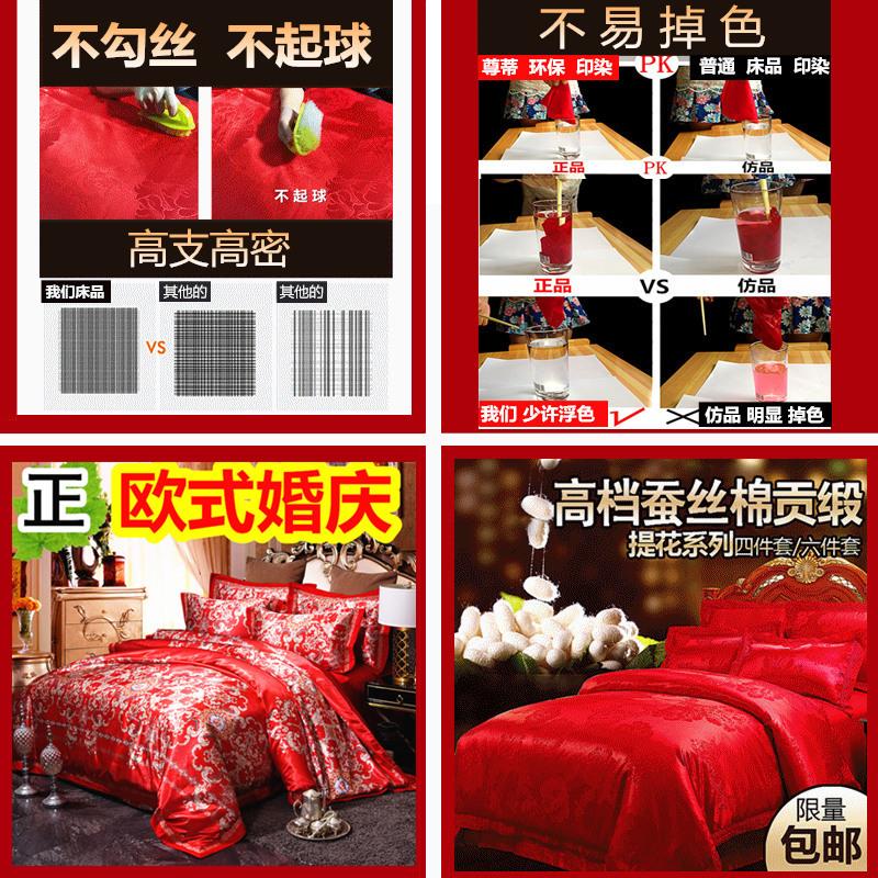 高档婚庆床品四件套大红色结婚床上用品纯棉全棉婚礼新婚床单被套