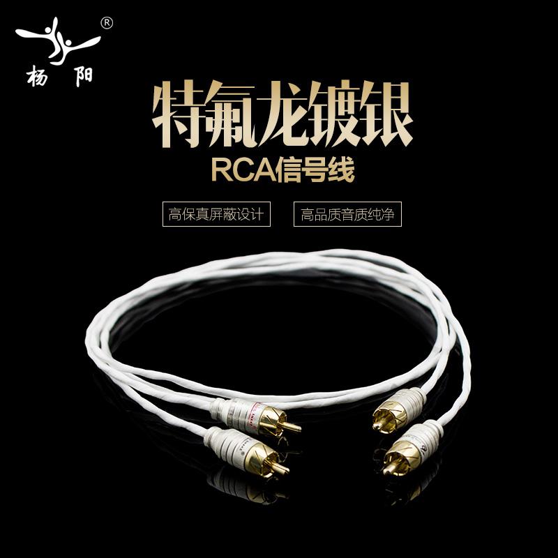 楊陽特富龍 鍍銀髮燒音訊線雙蓮花頭對雙蓮花四RCA音響訊號功放線
