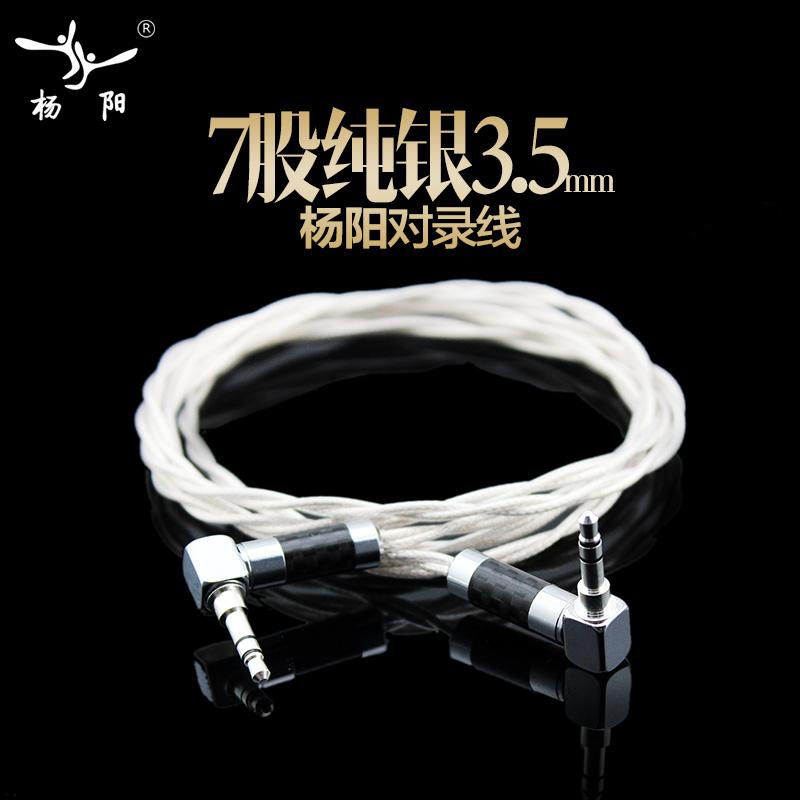 臺灣楊陽 發燒級3.5mm公對公純銀對錄線車載AUX連線線車用音訊線