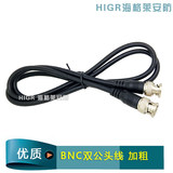 Genuine 3m bnc line q9 video line jumper pure copper coaxial line monitoring BNC cable connector extension cable