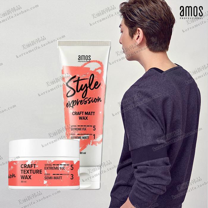韓國愛茉詩AMOS強效定型髮蠟 啞光發泥 強力造型 清爽不油膩不硬