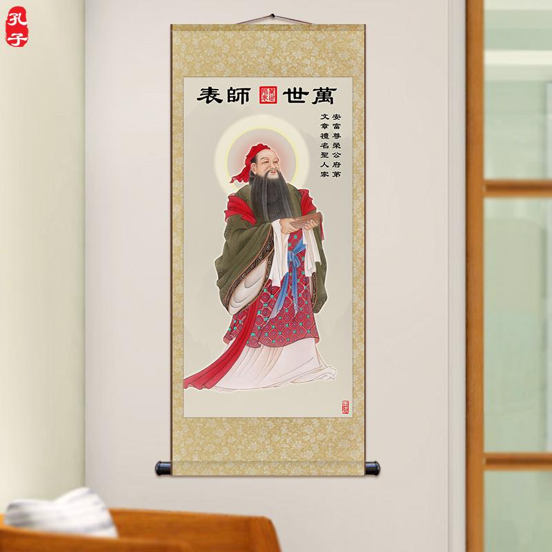 中式孔子畫像學堂教室供奉玄關裝飾掛畫孔夫子書房國學絲綢卷軸