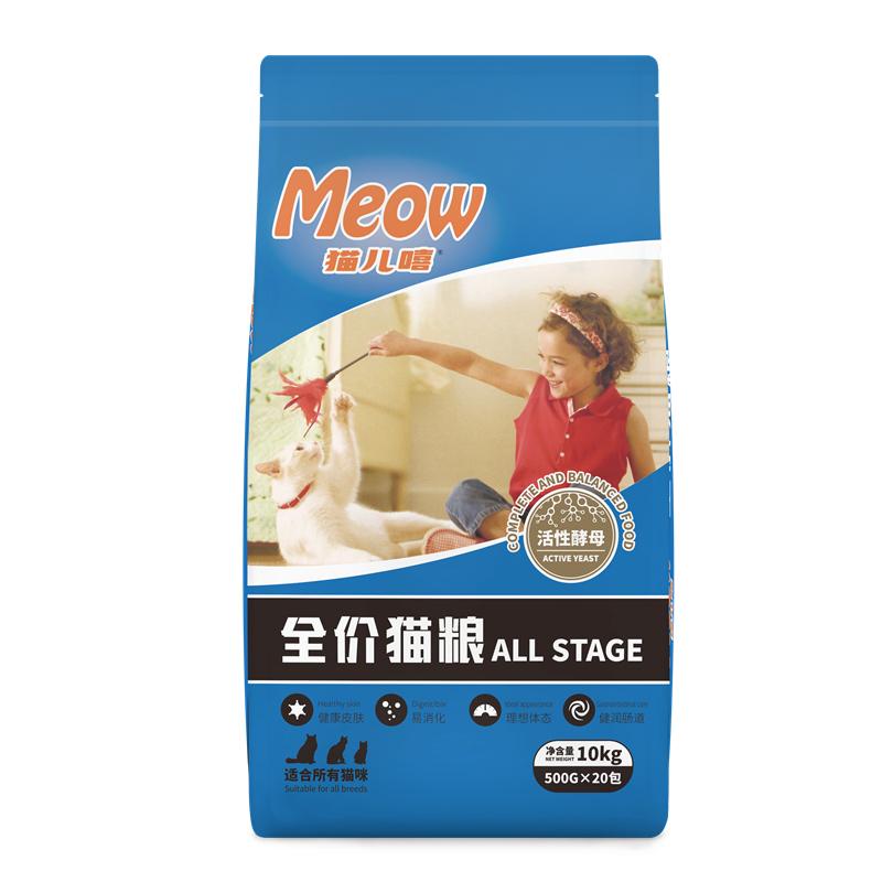 爱倍猫儿嘻海洋鱼猫粮10KG500g*20包独立包装爱贝华东宠物优惠券