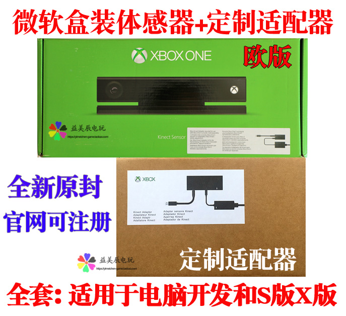 Kinect 2.0 for Windows摄像头 xbox one s版/x版/pc体感器适配器