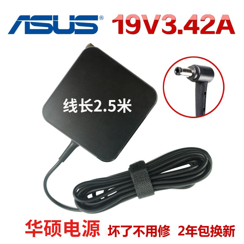 原装华硕X550C A450C y481c笔记本电源适配器充电器19V 3.42A 65W