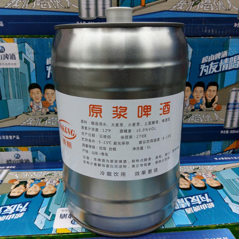 原浆啤酒青岛特产无需退桶 斤大桶 5L10 青岛金特原浆啤酒