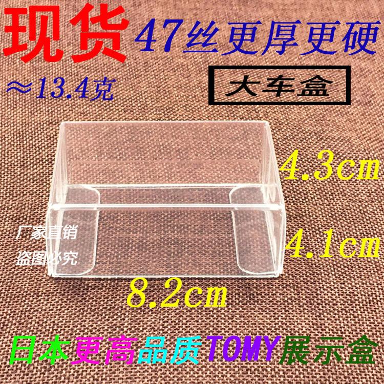 高階/日本品質/matchbox/火柴盒/TOMY/透明PVC/車模展示/保護盒子