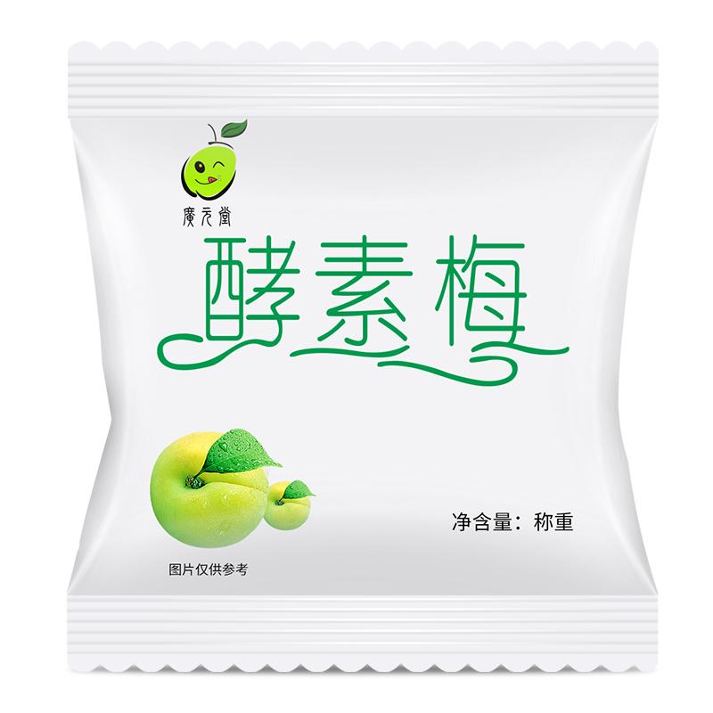 广元堂酵素梅孝素梅正品酵素青梅子随便四季话梅果子增强版5盒装