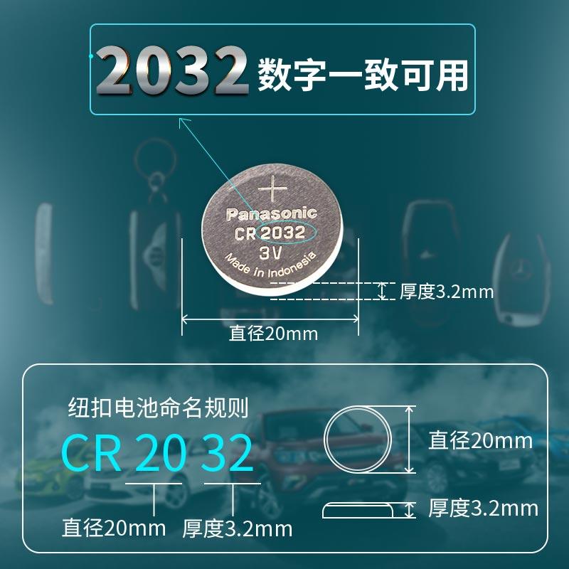 松下CR2032纽扣电池3V钮扣电子称 奥迪名图大众原装汽车钥匙遥控器 进口人体秤 体重称圆形扣式 现代朗动小车