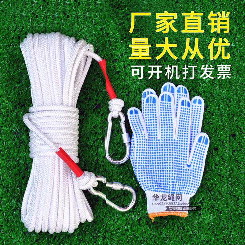 钢丝芯安全绳家用尼龙绳子防护求生绳帐篷绳救生绳户外登山绳