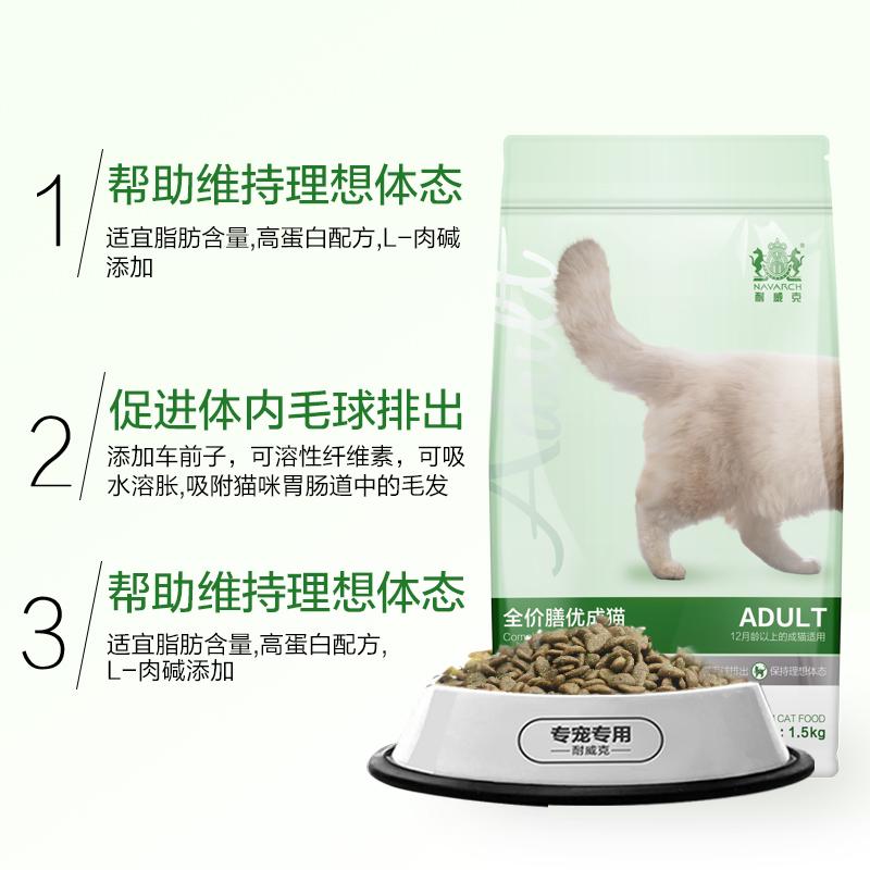 耐威克PP系列室内成猫粮1.5KG去毛球美短成年天然粮猫咪主粮包邮优惠券