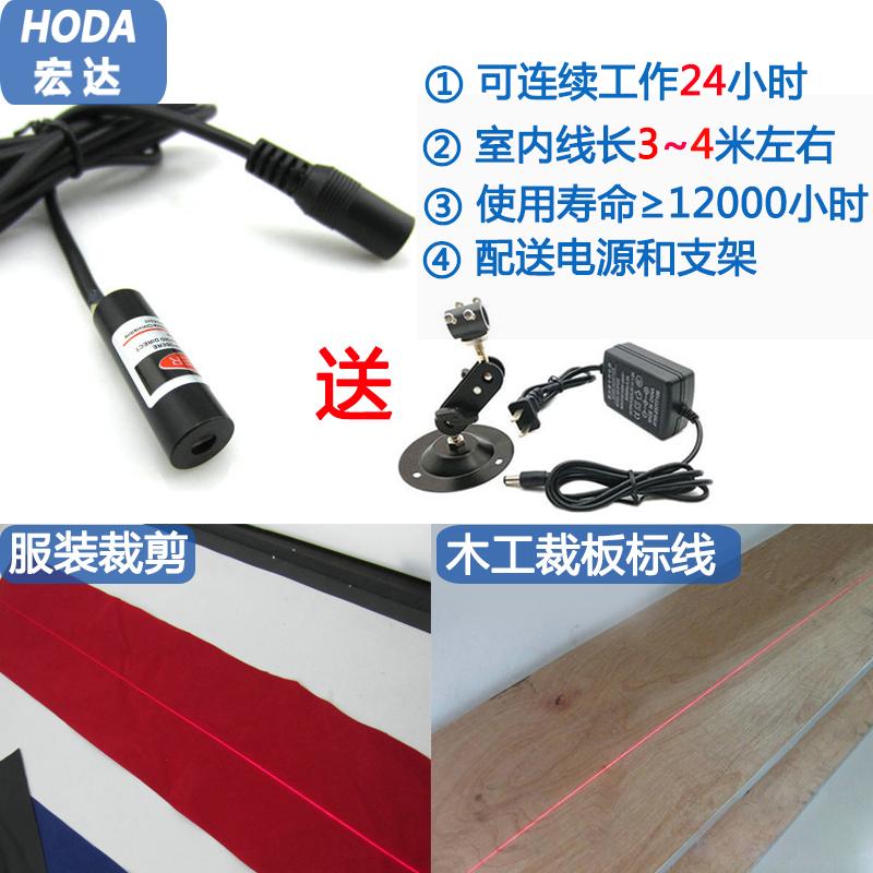 紅外線定位燈服裝裁剪用木工標線儀鐳射紅光劃線直線鐳射器一字線