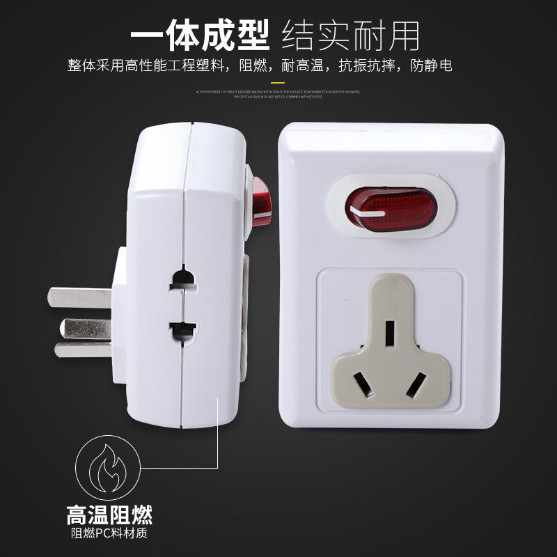 峰森和家用万能转换插座空调转换插头转换器10A转16A大功率带开关