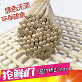 Disposable chopsticks handmade diy house model material rod bamboo sticks bamboo sticks bamboo stick ice cream creative