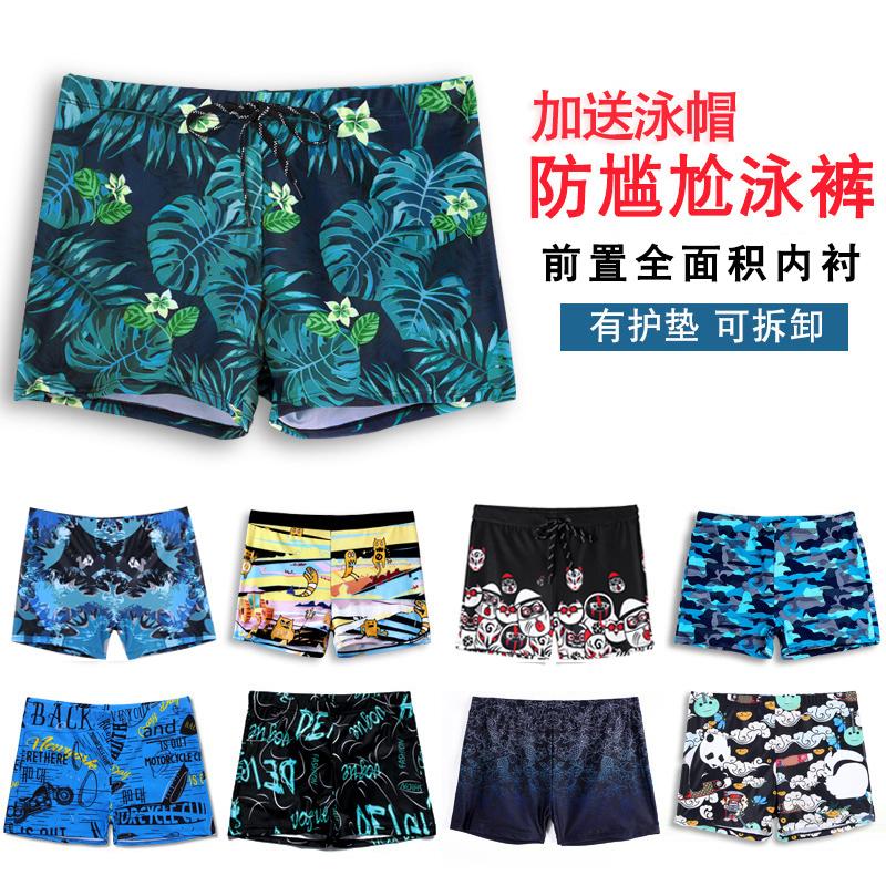 泳裤男防尴尬平角速干泳衣宽松游泳裤男士时尚游泳装备男生套装