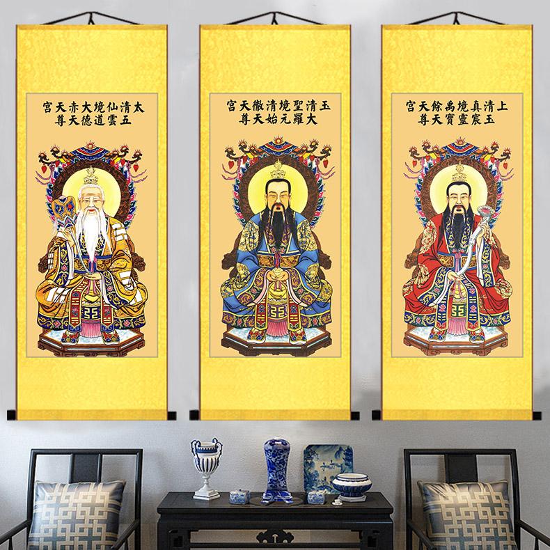 道教三清祖師畫像掛畫神像元始天尊太上老君神仙法事道場畫卷軸