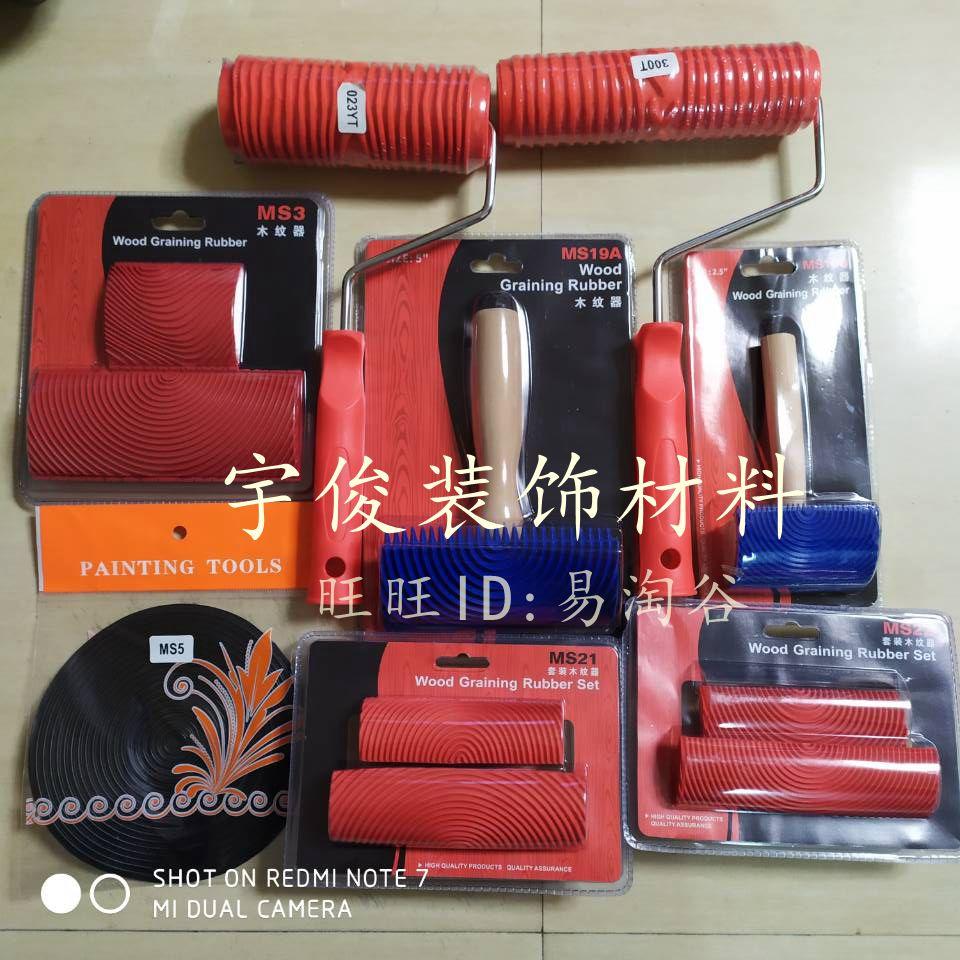 热卖木纹器/木纹滚筒/木纹片/硅藻泥木纹工具/油漆印花木纹滚筒刷