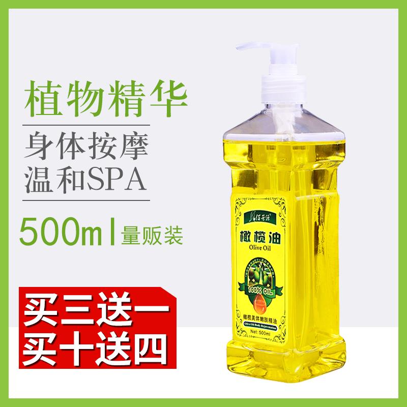 佰芳源bb按摩油橄欖油護膚護髮臉部精油SAP全身推拿刮痧油推拿油