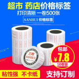 Commodity price of paper labels a code paper price tag price tag signing row fight price machine-printed paper price