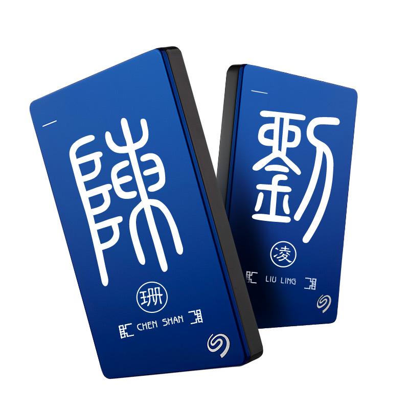 顺丰 姓名设计 希捷移动硬盘2t usb3.0移动硬移动盘2tb 外接存储