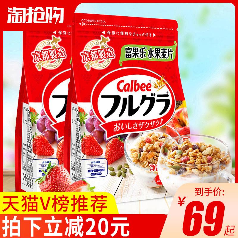 日本进口Calbee卡乐比水果燕麦片富果乐水果坚果酸奶早餐冲饮即食