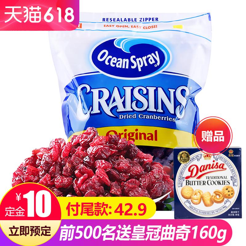 [淘寶網] 優鮮沛蔓越莓幹907g美國進口果乾蔓越莓幹烘焙原料小吃蜜餞大包裝