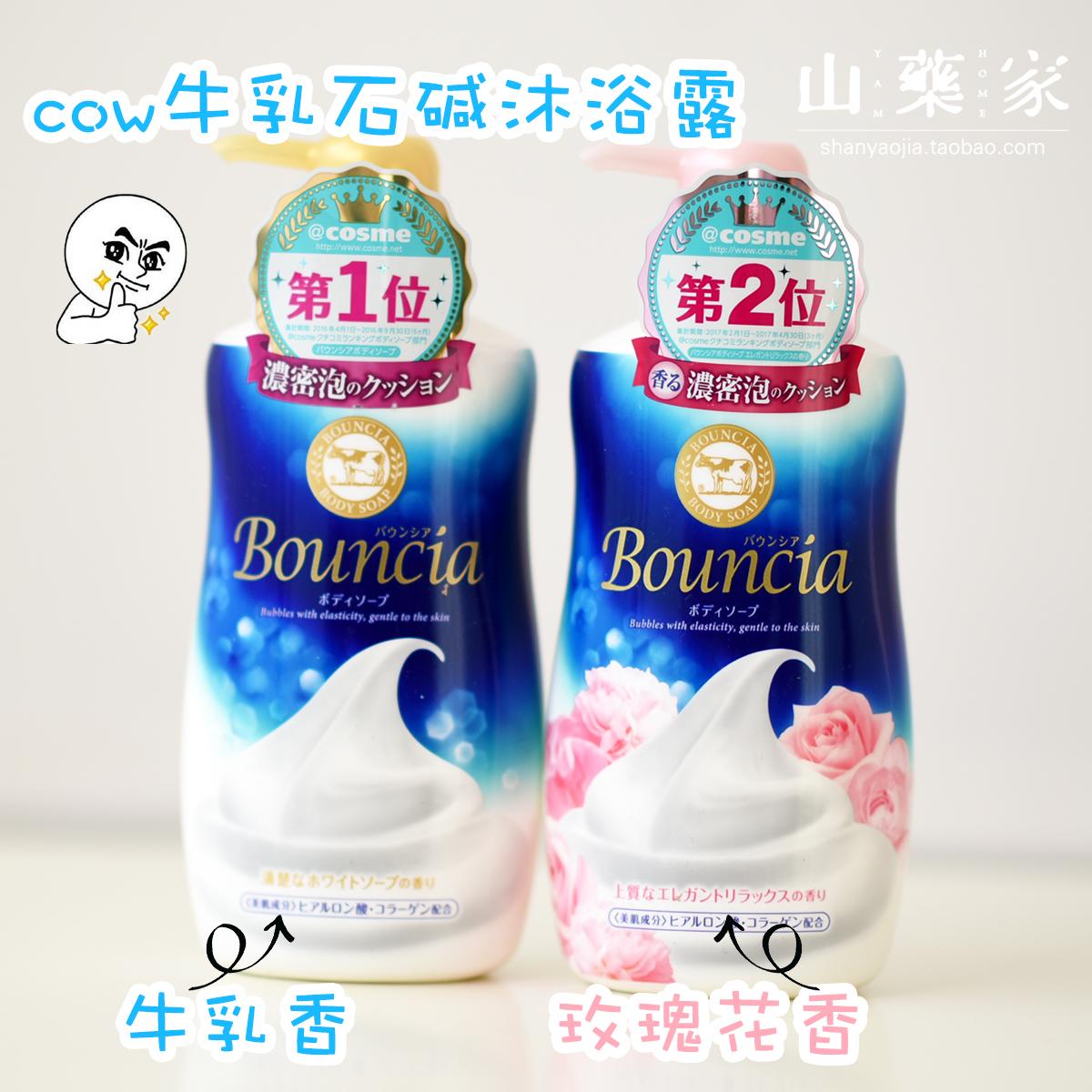 現貨日本COW牛牌 Bouncia石鹼牛乳濃密泡沫深層滋潤沐浴露 550ml