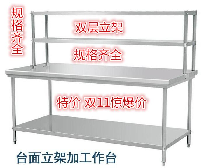 包邮不锈钢工作台/打荷台 加厚加固拆装式工作台厨房专用台打包台