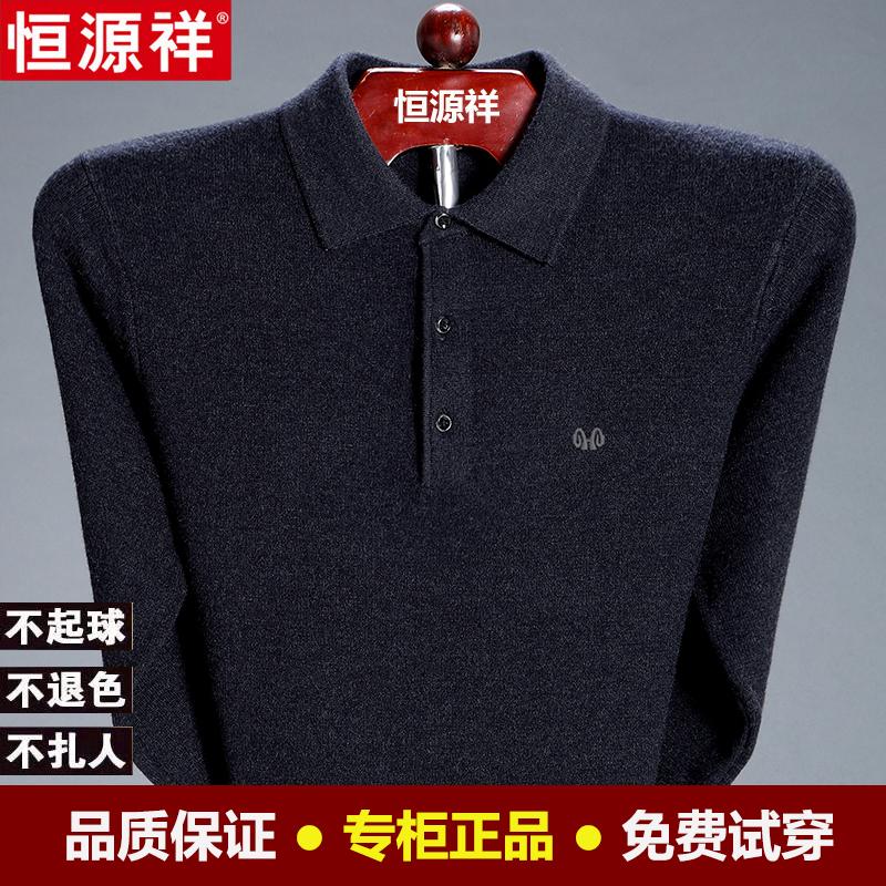 秋冬季恒源祥羊毛衫男士纯色翻领中老年爸爸装厚毛衣针织打底衫