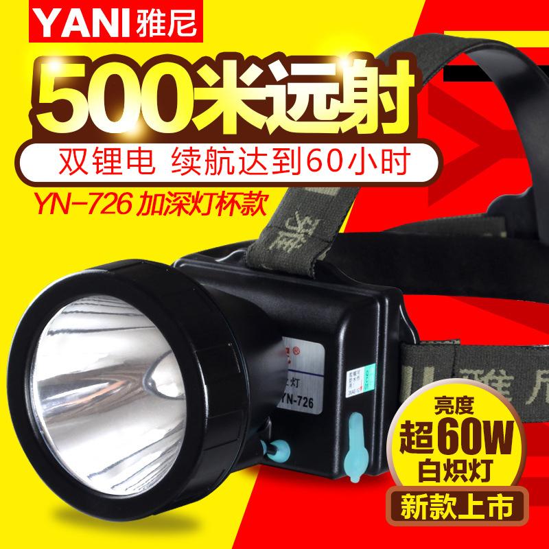 雅尼726強光頭燈充電超亮led戶外夜釣露營長續航防水頭戴式手電筒