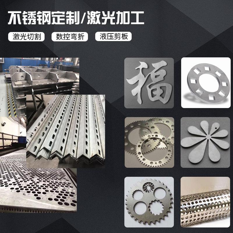 激光切割加工不锈钢板定制304/201/316l/310s/2520板材剪折弯焊接