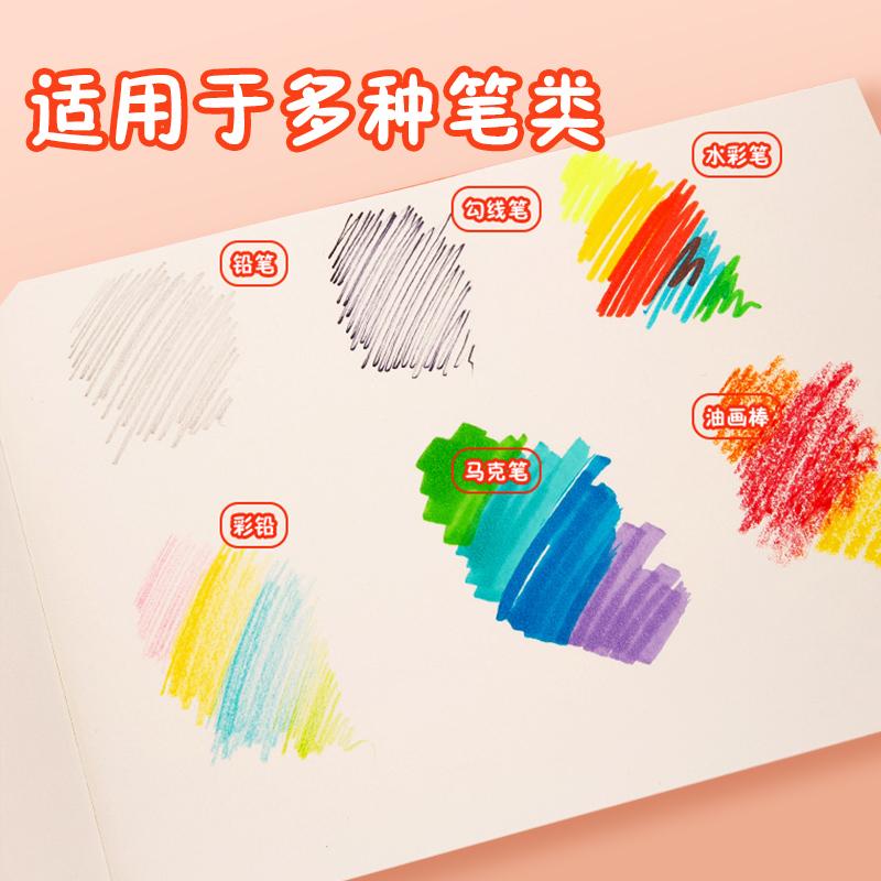 晨光儿童画画本图画本小学生绘画本手绘涂鸦本幼儿园空白创意卡通大号加厚本子16K/18K 5/10本装