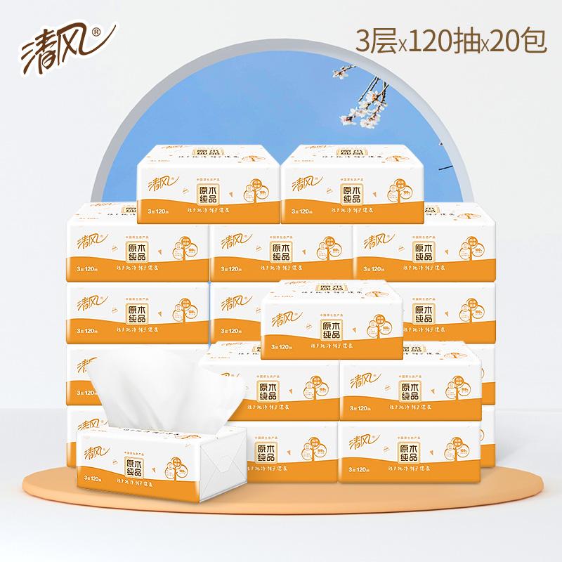 清风纸巾抽纸整箱20包餐巾纸面巾纸卫生纸家用实惠装原木纯品纸抽