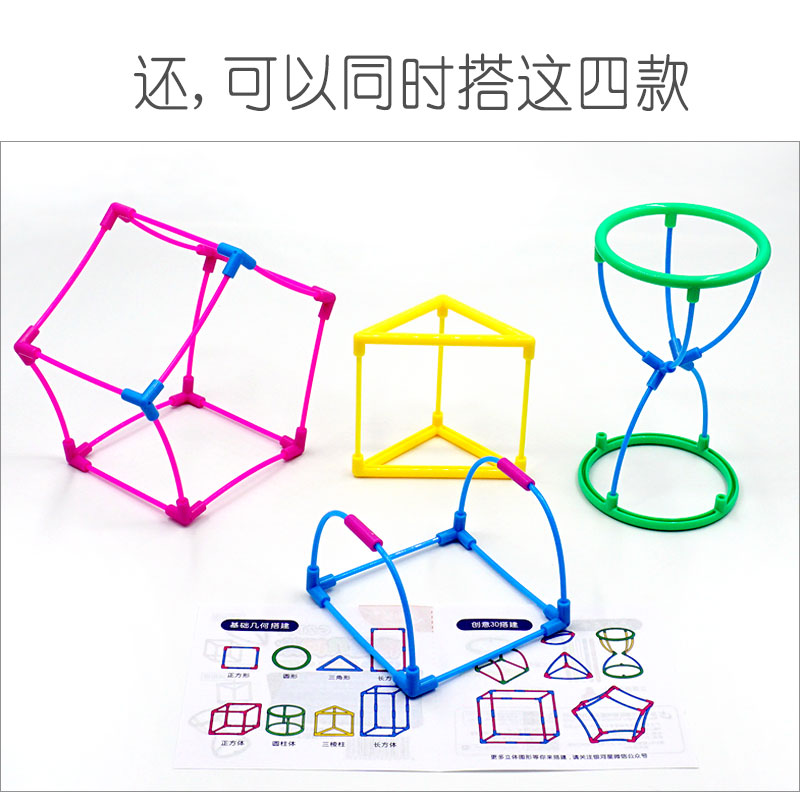 正方体 长方体框架模型 小学生棱长点线面 数学立体几何教具教学