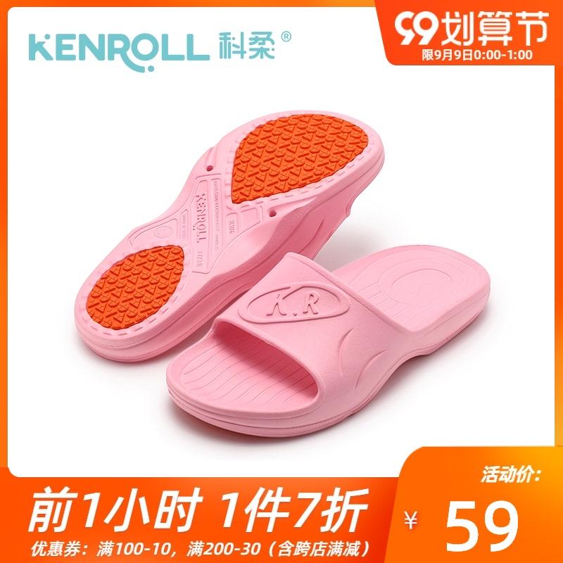 【品牌清仓】科柔居家用浴室拖鞋女防滑洗澡夏季防滑防臭凉拖儿童