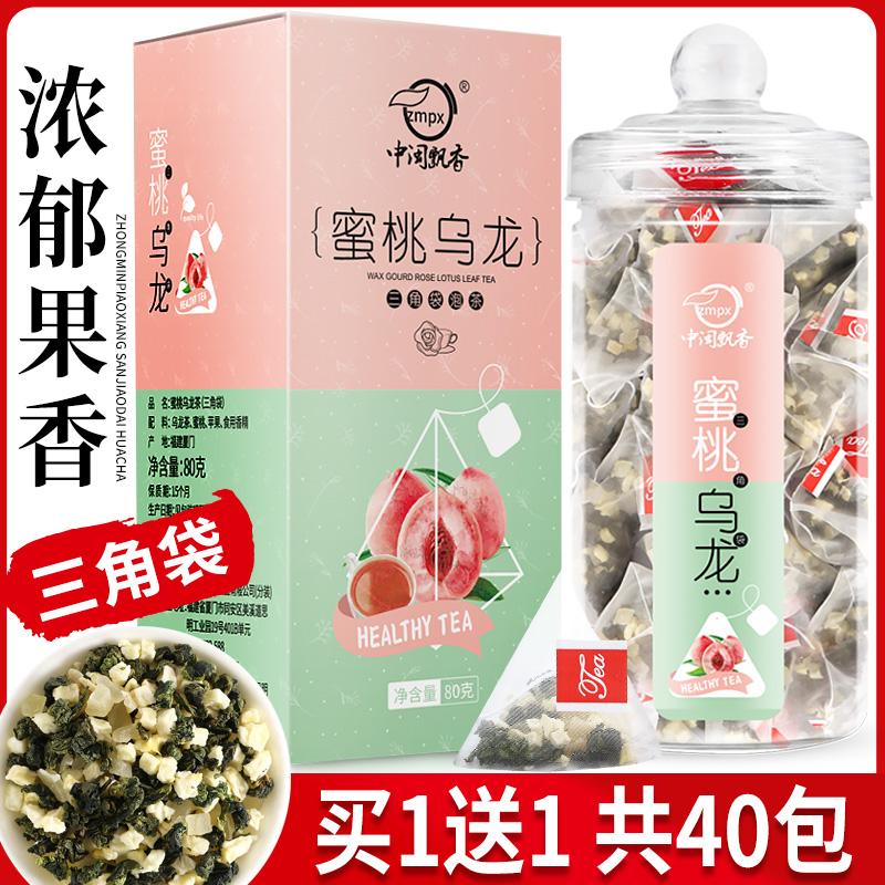 买1送1蜜桃白桃乌龙茶包花茶组合養生花果茶水果茶冷泡茶茶叶茶包