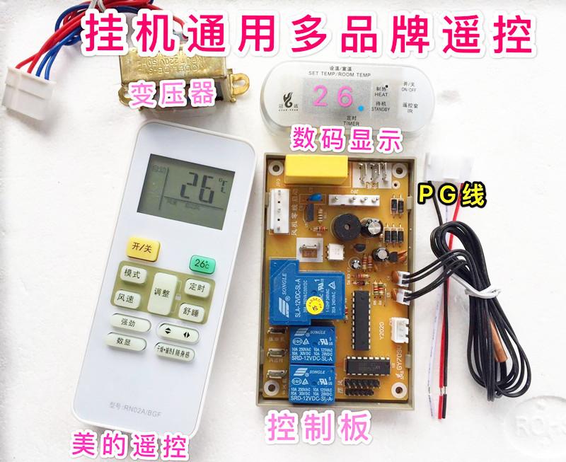 冠遠gy709空調主機板溫度顯示屏 空調電腦板萬能板通用板電子調速型
