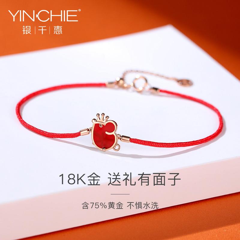 金红绳手链本命年女鼠年老鼠金鼠手绳鼠手饰情人节礼物送女友 18K