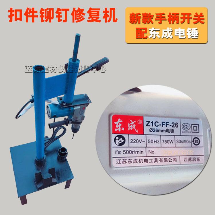 扣件修复机扣件铆钉拆卸机冲铆钉机卸扣件小盖扣件修理机维修机器