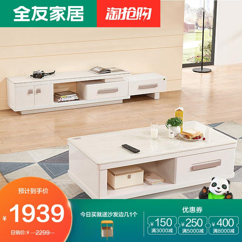 全友傢俬茶几電視櫃組合小戶型簡約現代客廳電視櫃茶几36111