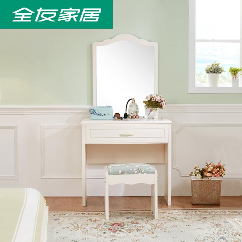【換購】滿1000元換購全友傢俬小戶型梳妝檯簡易梳妝檯凳120609