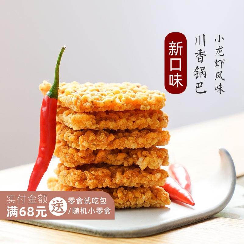 等一味|川香小龙虾风味锅巴 海鲜糯米 蟹香蛋黄 酥脆咸香零食150g