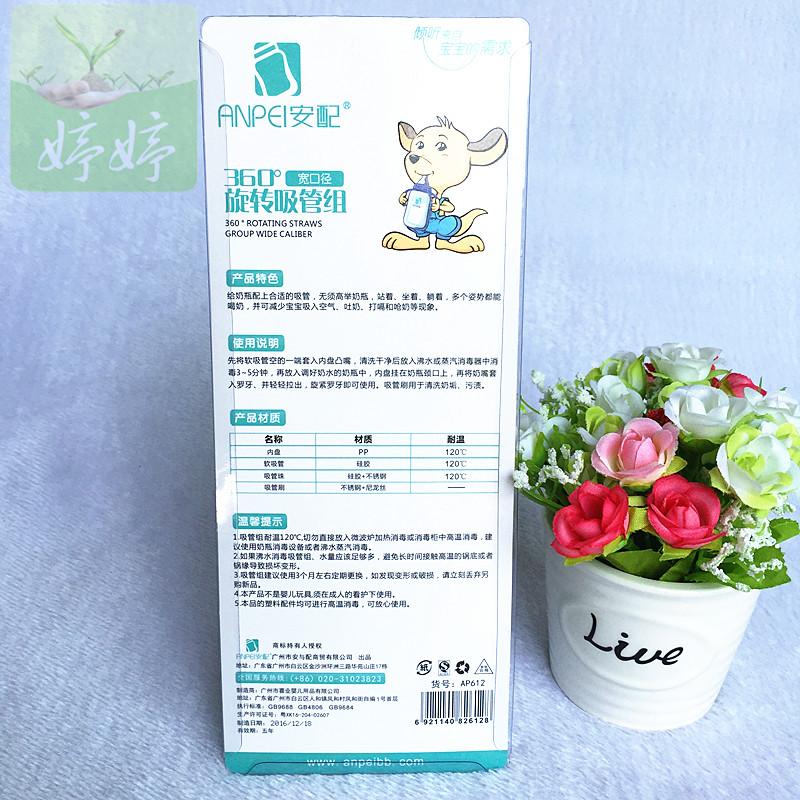 现货安配吸管配件搭配日本宽口径玻璃/ppsu塑料240/160奶瓶吸管
