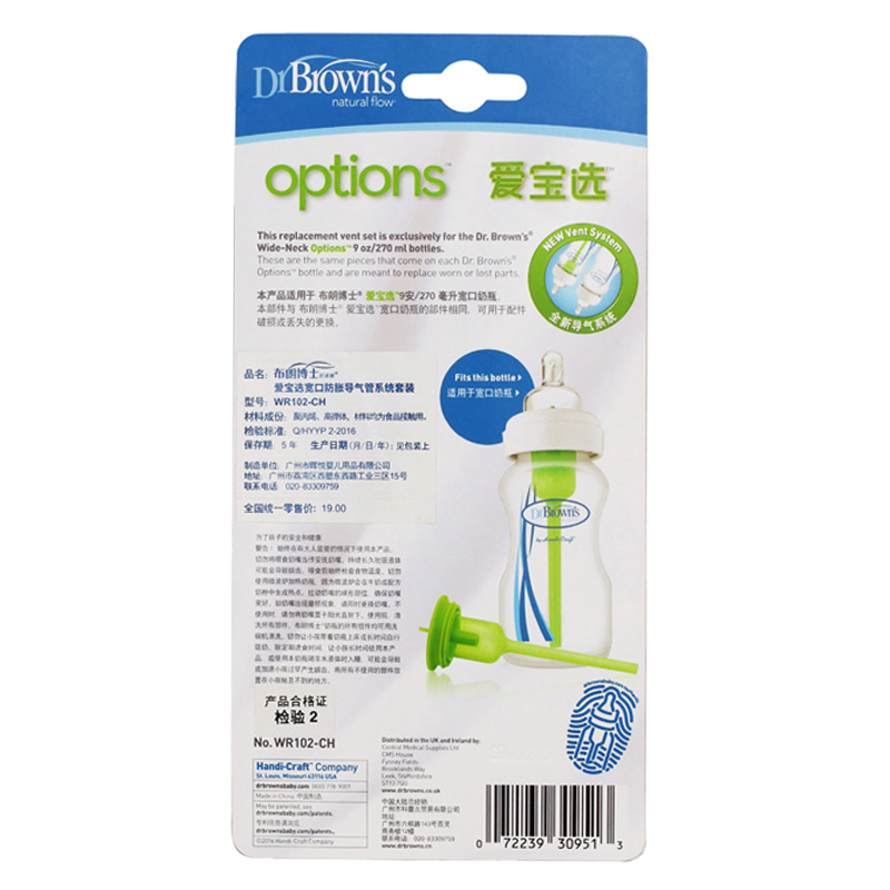 布朗博士奶瓶配件爱宝选宽口径助吸器防胀气塞导气管套装适合270