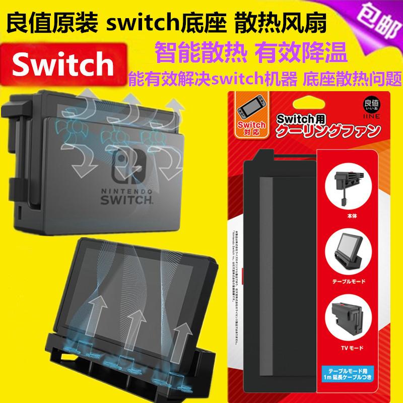 良值原裝 switch散熱 底座散熱風扇 NS散熱器 主機支架 降溫配件