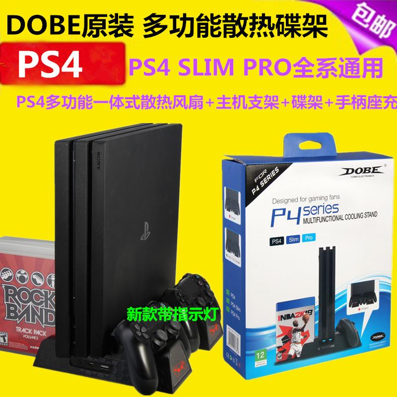 包郵DOBE PS4 SLIM Pro支架底座風扇 散熱器 手柄座充 遊戲收納架
