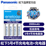 Panasonic Elop large capacity 5 rechargeable battery 4 section 5 with charger set Sanyo eneloop love wife digital camera flash AA nickel hydride can charge the battery ktv